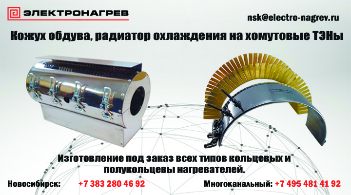 Кожух обдува, радиатор охлаждения для кольцевых нагревателей