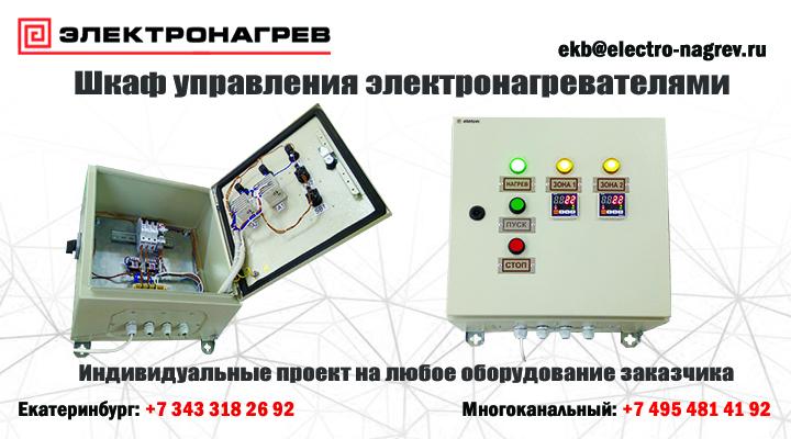 Щит управления нагревателями под заказ
