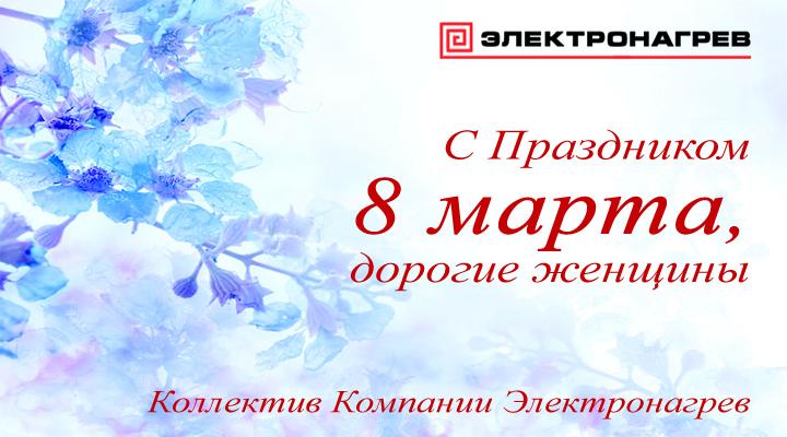 Поздравляем с 8 марта дорогие женщины!