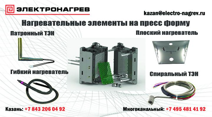 ТЭНы для пресс форм заказать в Казани