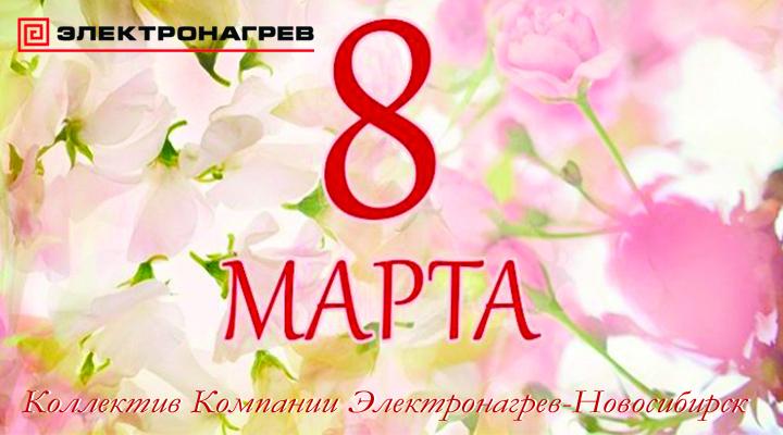 С 8 марта, любви и вдохновения Вам женщины!