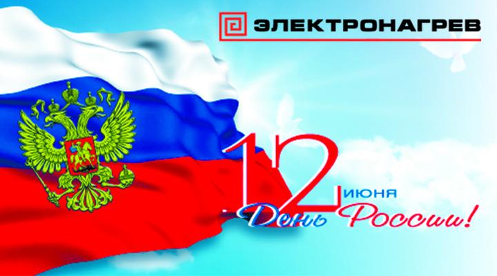 Поздравляем Казань с Днем России