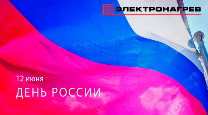 Новосибирск поздравляем с Днем России!