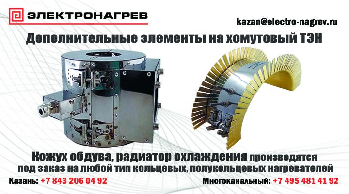 Металлический кожух и радиатор охлаждения на кольцевой ТЭН