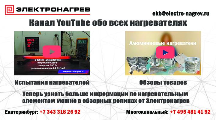 Видео канал о нагревателях от Электронагрев