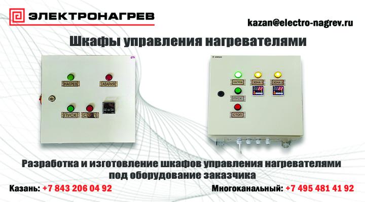 Шкаф автоматики нагревательных элементов