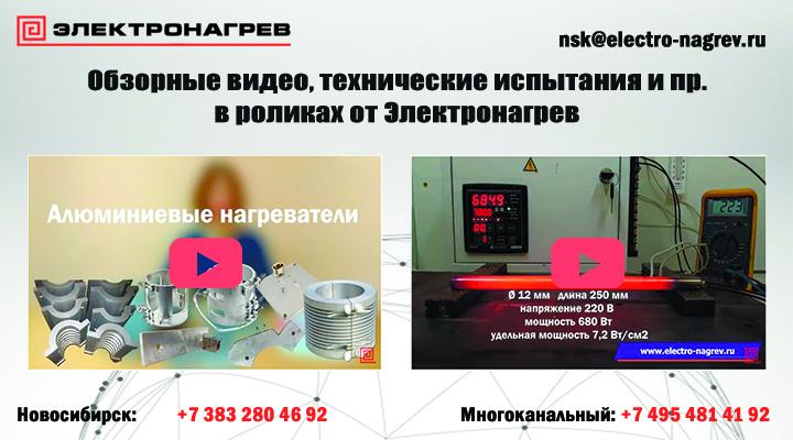 Видео обзорные, технические по всем нагревателям от Электронагрев