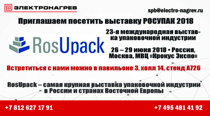 РосУпак 2018 Москва