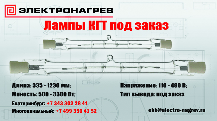 Лампы КГТ Екатеринбург