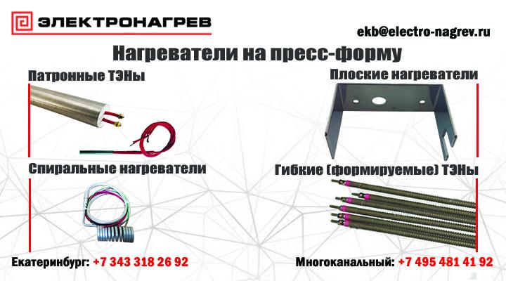 ТЭНы для прессформ Екатеринбург