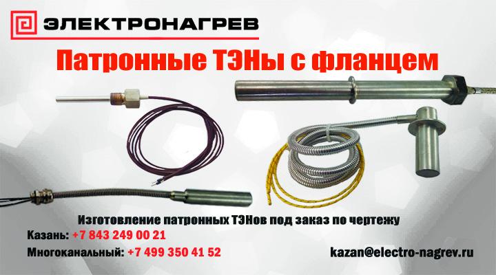 Патронный ТЭН в Казани