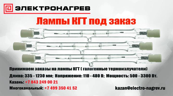 Лампы КГТ Казань