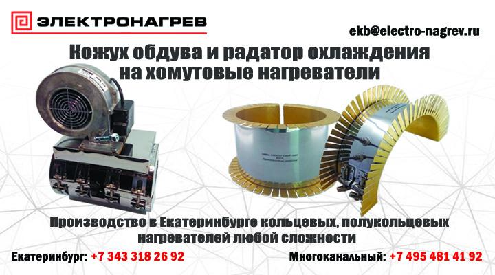 Кожух, радиатор охлаждения кольцевой ТЭН Екатеринбург
