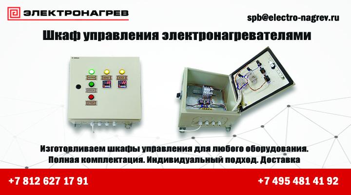 Шкаф автоматики Санкт Петербург