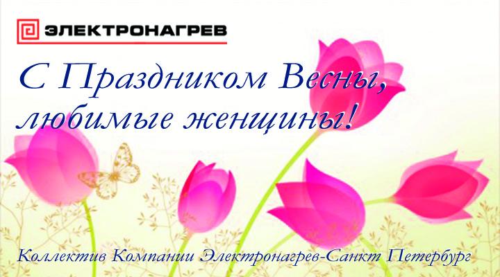 С 8 марта Санкт Петербург