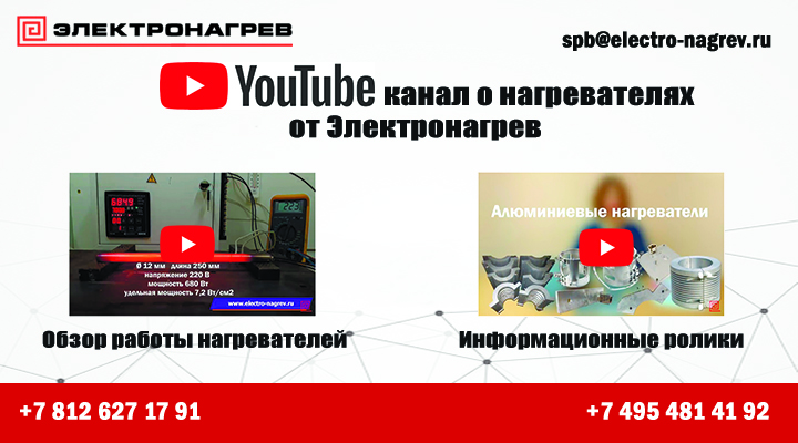 Видео канал Электронагрев-Санкт Петербург