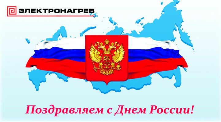 С Днем России Екатеринбург