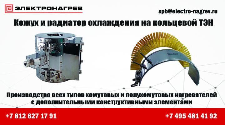 Кожух и радиатор охлаждения Санкт Петербург
