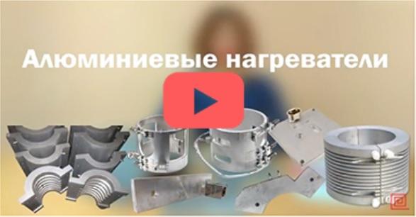 Обзорный ролик алюминиевые ТЭНы
